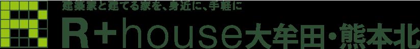 R+house大牟田・熊本北